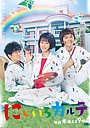 Сериал «Nijiiro Carte» (2021)