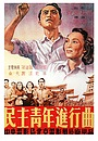 Фільм «Повесть о новых героях» (1950)