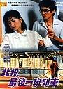 Фільм «Bei Tou Zui Hou Yi Ban Lie Che» (1985)