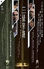 Фільм «3 Narrow Gates» (2009)