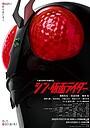 Фильм «Shin Kamen Rider»