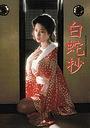 Фильм «Hakujasho» (1983)