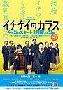 Сериал «Ichikei no karasu» (2021 – ...)