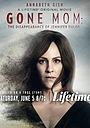 Фільм «Gone Mom» (2021)