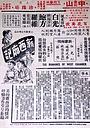 Фільм «Xin xi xiang ji» (1953)