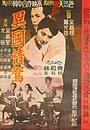 Фільм «Yi guo qing yuan» (1958)