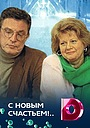 Сериал «С новым счастьем!..2» (2000)