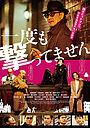 Фильм «Ichido mo Uttemasen» (2020)