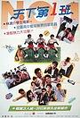 Фільм «Tian xia di yi ban» (1989)
