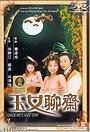 Фільм «Yuk lui liu chai» (1998)