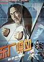 Фільм «Dong chang die xue» (1988)