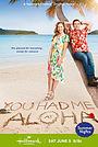 Фильм «Любовь на Гавайях» (2021)
