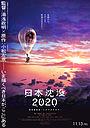 Аніме «Nihon Chinbotsu 2020 Gekijô Henshû-ban Shizumanu Kibou» (2020)