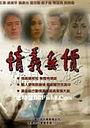 Серіал «Qing yi wu jia» (1988 – ...)