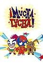 Сериал «Муча Луча» (2002 – 2005)
