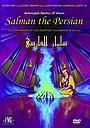 Мультфильм «Salman the Persian» (2012)