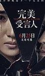 Фильм «Идеальная жертва» (2021)