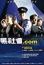 Фільм «Hak se wui.com» (2000)
