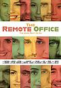 Серіал «The Remote Office» (2021 – ...)