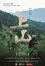 Фільм «Shang Shan» (2021)
