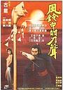 Фільм «Feng ling zhong di dao xing» (1983)