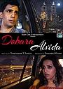 Фильм «Dobara Alvida» (2021)