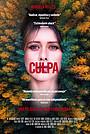 Фильм «Guilt»