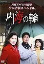 Фильм «Kayô sasupensu gekijô: Matsumoto Seichô supesharu: Naikai no wa» (2001)
