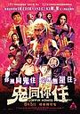 Фільм «Gwai Tung Nei Jyu» (2021)