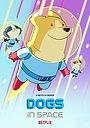 Серіал «Собаки в космосе» (2021 – ...)