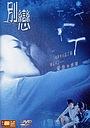Фільм «Bit luen» (2001)