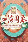 Фильм «Worldwide Celebration of Chinese New Year»