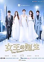 Серіал «Nu wang de dan sheng» (2013 – 2014)