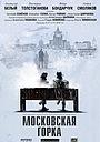 Фільм «Moscow Slide» (2021)
