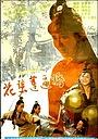 Фільм «Hua Bilian bi hun» (1993)