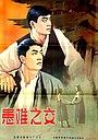 Фільм «Huan nan zhi jiao» (1958)