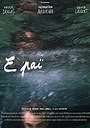Фільм «E Paï» (2021)