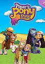 Серіал «Piper's Pony Tales» (2021 – ...)