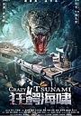 Фільм «Kuang E Hai Xiao» (2021)