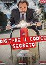 Фильм «Digitare il codice segreto» (2021)