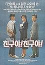 Фільм «Chinguya chinguya» (1990)