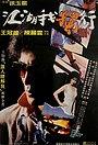 Фільм «Shei ren liaojie wo» (1983)