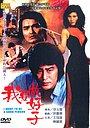 Фільм «Wo yao zuo hao zi» (1982)