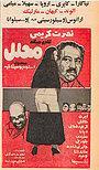 Фильм «Mohlel» (1971)