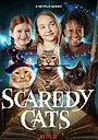 Серіал «Полохливі кішки» (2021 – ...)