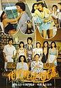 Фільм «Dai dai feng liu dai dai chun, Di san zhi shou» (1981)