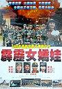 Фільм «Pi li nü jiao wa» (1990)