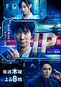 Серіал «Internet Police: Cyber Investigation Team» (2021)