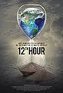 Фильм «The 12th Hour» (2021)