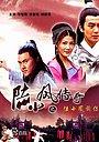 Фільм «Lu Xiaofeng legendary Lu Xiaofeng Prequel» (2007)